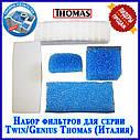 Набор фильтров для моющего пылесоса Thomas Twin SMARTY AQUAFILTER, фото 5