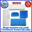 Набор фильтров для моющего пылесоса Thomas Twin Genius AQUATHERM, фото 5