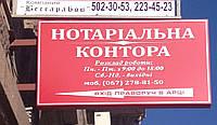 Торцьова вивіска для нотаріуса, фото 1