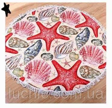Круглые Пляжные полотенце фибра 150 в диаметре