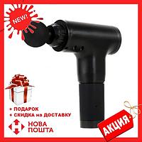 Массажер Fascial Gun HG-320 (W-07) | Портативный ручной мышечный массажер для тела
