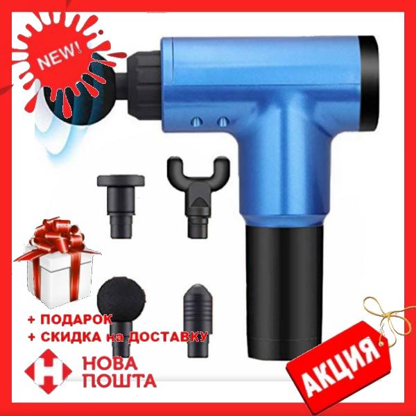 Массажер Fascial Gun KH-320 (WJ5) | Портативный ручной мышечный массажер для тела HK-320