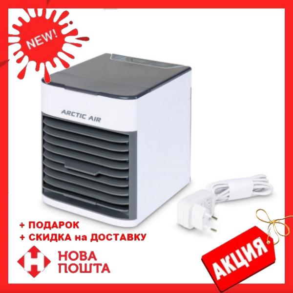 Портативный кондиционер ARCTIC AIR Ultra G2 | Охладитель увлажнитель воздуха мини-кондиционер