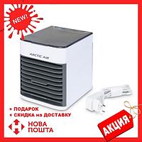 Портативный кондиционер ARCTIC AIR Ultra G2 | Охладитель увлажнитель воздуха мини-кондиционер, фото 1