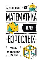 Книга Математика для взрослых. Лайфхаки для повседневных вычислений. Автор - Кьяртан Поскит (МИФ)