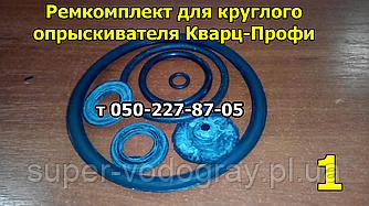 Ремкомплект для опрыскивателя Кварц (круглый)