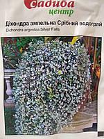 Семена Дихондры ампельной Серебрянный водограй для балконов засухоустойчивая 3 шт семян, Голландия