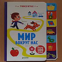 Детская книга Учимся играя. Мир вокруг нас