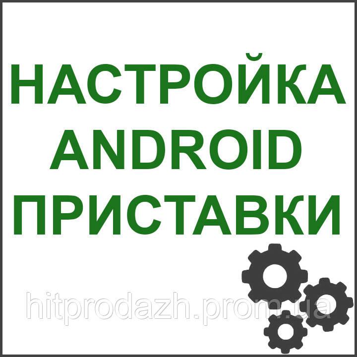 Настройка Смарт ТВ приставки Андроид, Android tv box, x96 max, mini, xiaomi, ugoos и др.