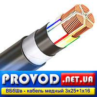ВБбШв 3х25+1х16 - кабель силовой, бронированный, медный