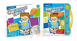 Книга детская обучающая говорящая рус.-англ. озвучивание, в чемодане