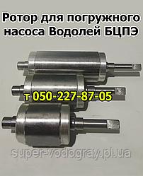 Ротор для насосаВодолей БЦПЭ-0.5