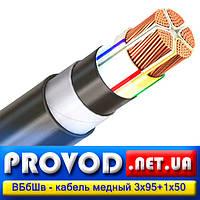 ВБбШв 3х95+1х50 - кабель силовой, бронированный, медный