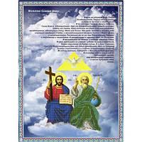 """Схема для вышивки бисером """"Молитва Символ веры"""""""