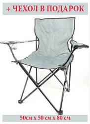 Кресло раскладное *ПАУК* с подстаканником (СЕРЫЙ) 50 х 50 х 80 см