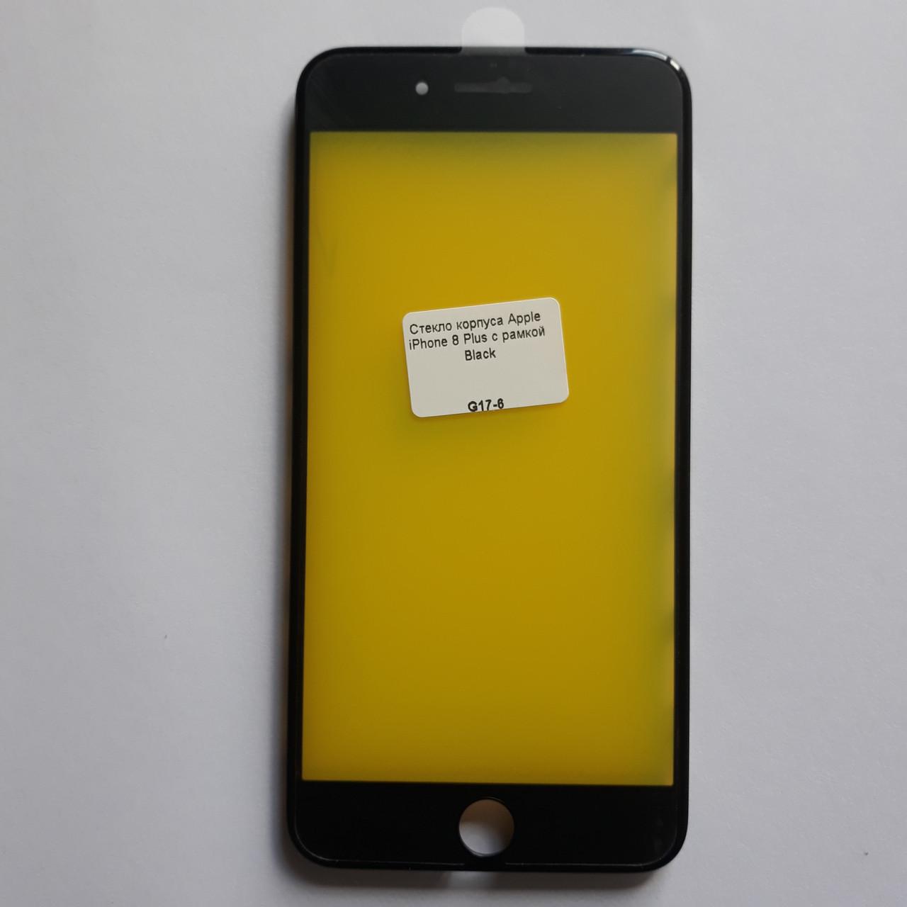 Скло корпусу Novacel для Apple iPhone 8 Plus з рамкою Black