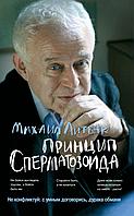 Принцип Сперматозоїда Михайло Литвак
