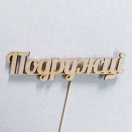 """Топпер """"Подружці"""", фото 2"""