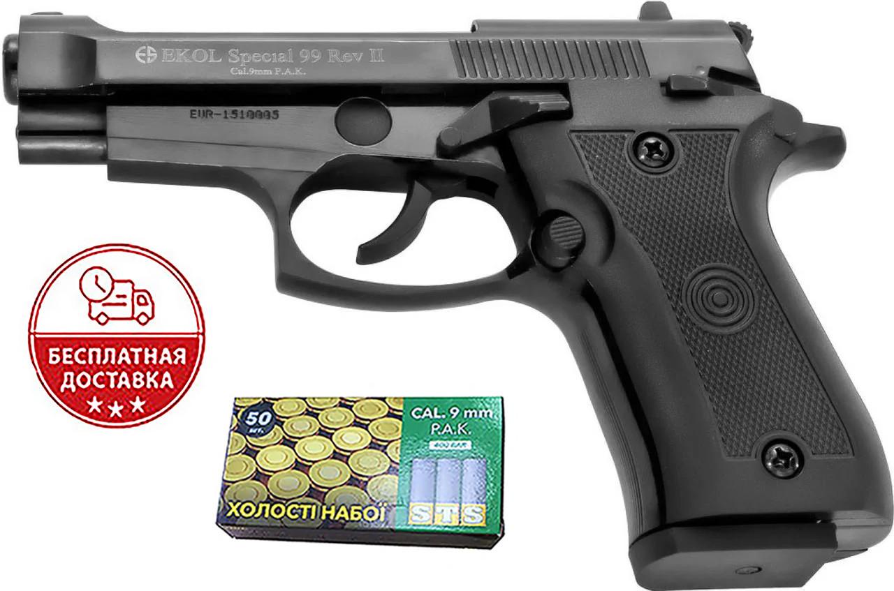 Сигнальний пістолет Ekol Special 99 Rev-2 Black