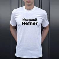 """Мужская футболка с принтом """"Молодой Hefner"""""""