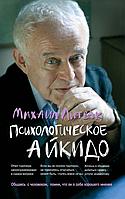 Психологічне айкідо Михайло Литвак