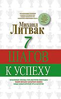 7 кроків до успіху Михайло Литвак