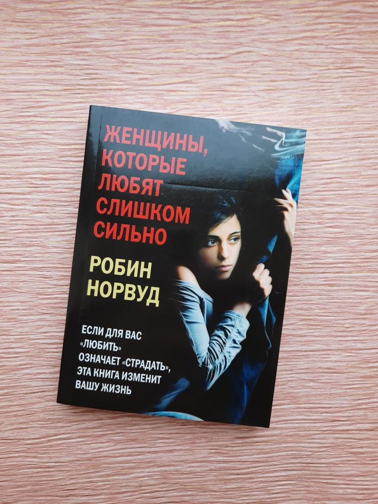 """Норвуд Женщины, которые любят слишком сильно. Если для Вас """"любить"""" означает """"страдать"""", эта книга изменит Вашу жизнь"""