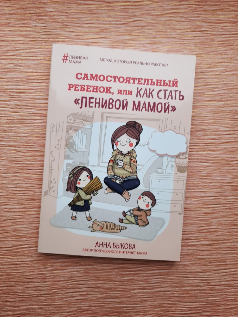 """Быкова Самостоятельный ребенок, или Как стать «ленивой мамой»"""""""