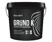 Грунт с кварцевым песком KOLORIT GRUND K адгезионный 9л