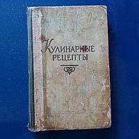 Кулинарные рецепты 1957 г. из книги о вкусной и здоровой пище Пищепромиздат Москва