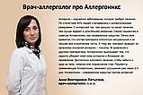 Аллергоникс - средство для борьбы с аллергией, фото 3