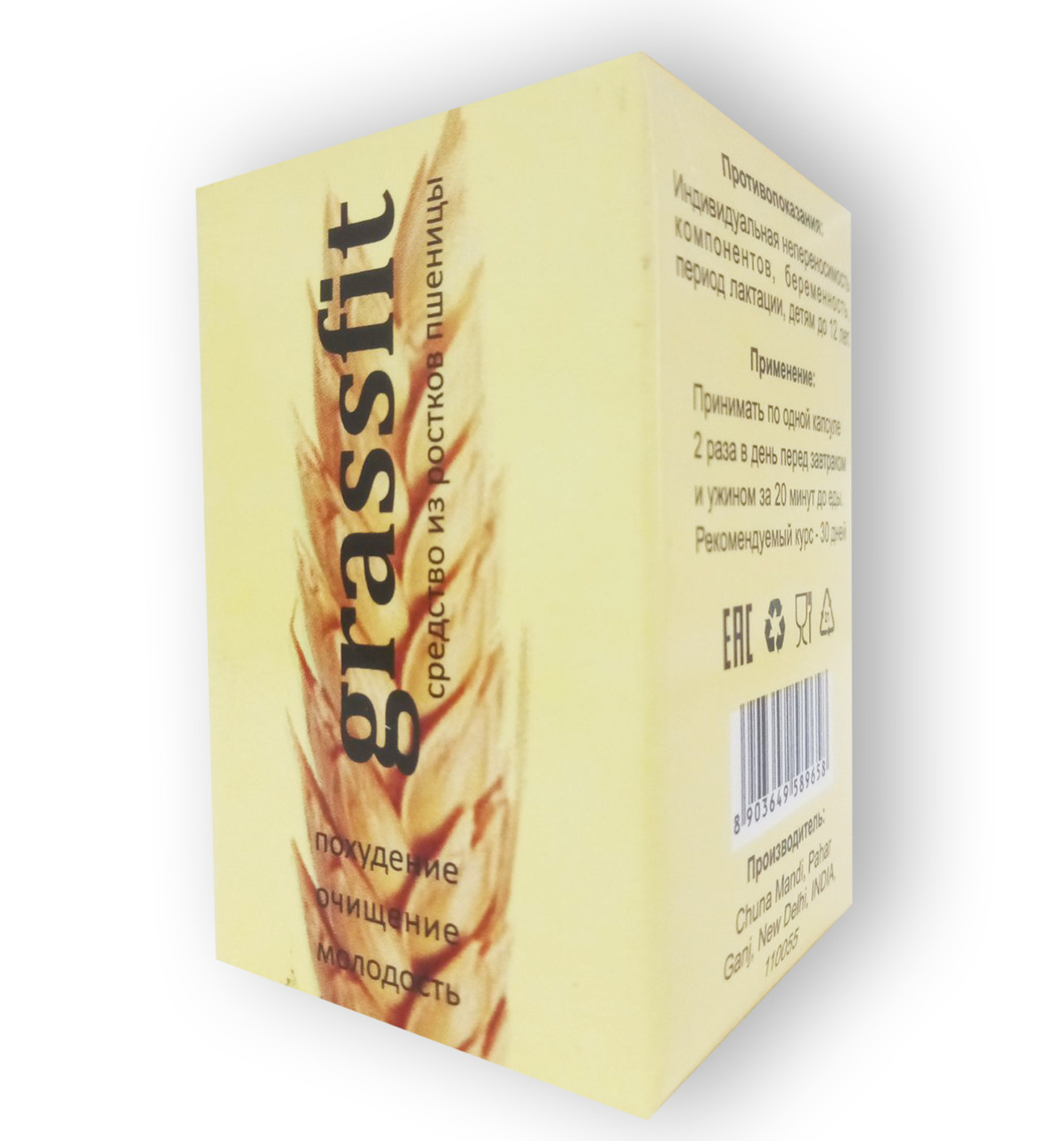 Grassfit - Капсулы для похудения из ростков пшеницы (Грассфит)