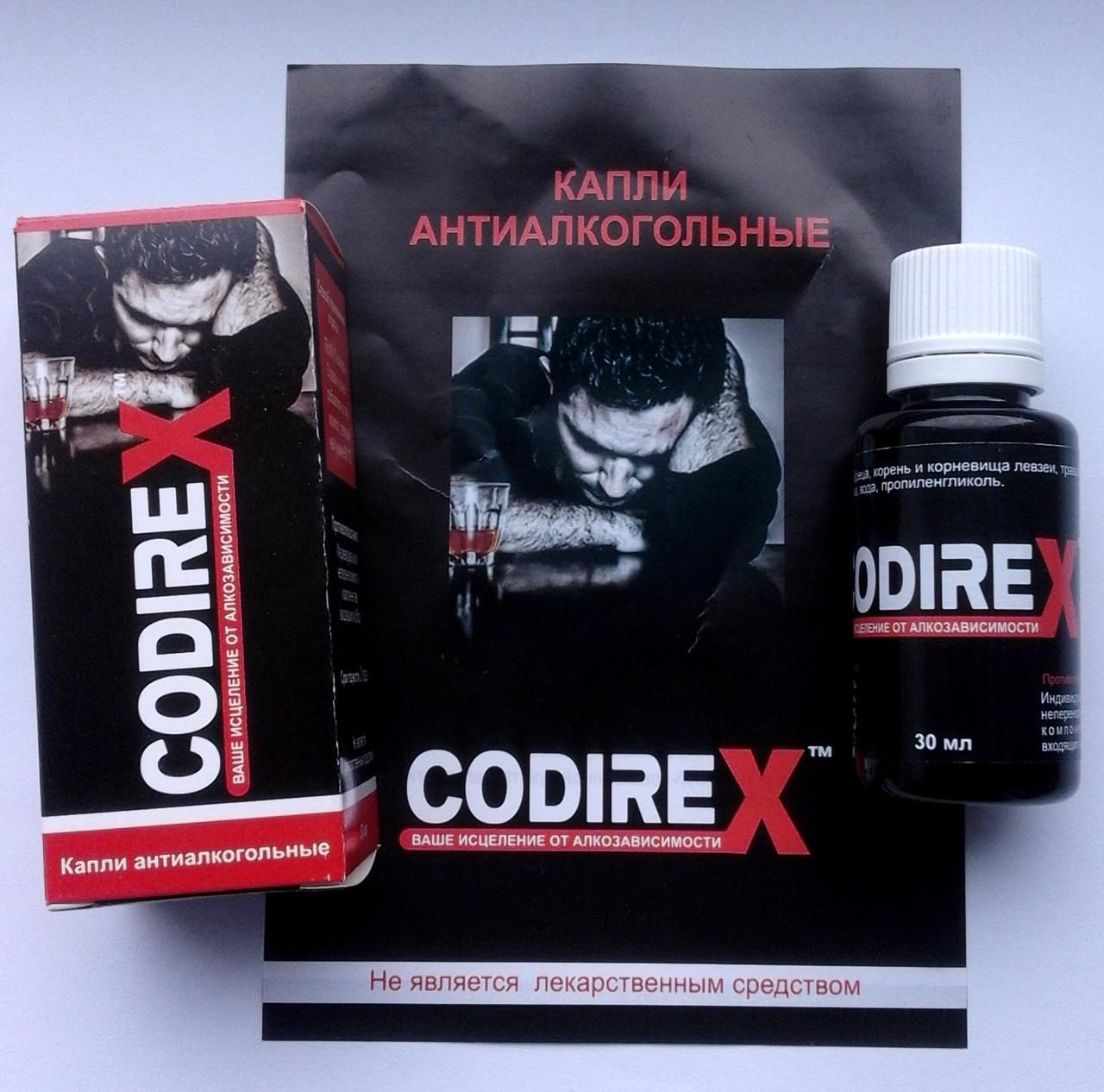 Codirex - Капли от алкоголизма (Кодирекс) - ОРИГИНАЛ