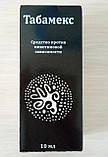 Табамекс - Капли от никотиновой зависимости, фото 2