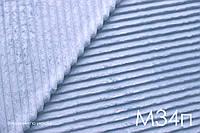 Плюш Minky бледно-голубой в полоску, шарпей, stripes ОСТАТОК 0,5 м