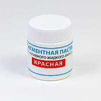 Краситель для жидкого акрила ПРОСТО И ЛЕГКО для реставрации ванн 80 г Красная ванна (5949), фото 1