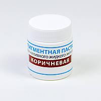 Краситель для жидкого акрила ПРОСТО И ЛЕГКО для реставрации ванн 80 г Коричневая ванна (5951)