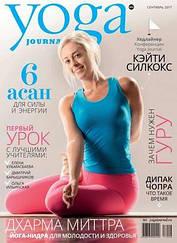 Yoga Journal (Йога) №86 сентябрь 2017   Журнал