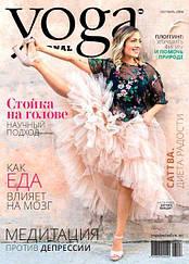Yoga Journal (Йога) №96 октябрь 2018   Журнал