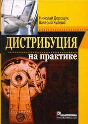 Дистрибуция на практике. Николай Дорощук