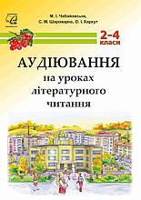 Аудіювання на уроках літературного читання. 2-4 класи. методичний посібник для вчителя (Астон)