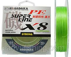 Шнур Kosadaka PE Super Line X8 - Light Green - 150 метров  Ø0,12mm - 9,6kg