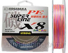 Шнур Kosadaka PE Super Line X8 - Multicolor - 150 метров  Ø0,12mm - 9,6kg