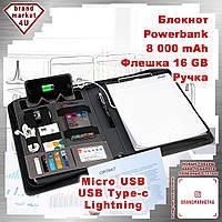 Папка Power Bank 8000 mAh + Блокнот (органайзер, папка, блокнот, павербанк. ) Код: bm31