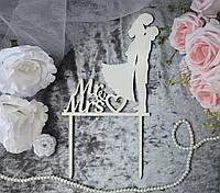 Свадебный деревянный топпер для торта белого цвета. Молодожены и надпись «Mr & Mrs» с сердцем