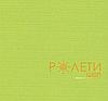 Ролета тканевая Е-Mini Лен 873 Светло-зеленый, фото 5