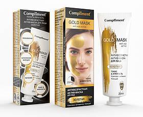 Золотая Антивозрастная актив-маска для лица - комплекс витаминов, тонус и упругость Gold Mask Compliment