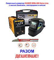 Сварочный инвертор KAISER MMA-300 Home Line, Кейс+ маска Хамелеон + Электроды! Длинные кабели! Бери и вари!, фото 1