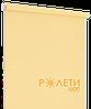 Ролета тканевая Е-Mini Лен 877 Светлый абрикос, фото 3