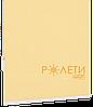Ролета тканевая Е-Mini Лен 877 Светлый абрикос, фото 4